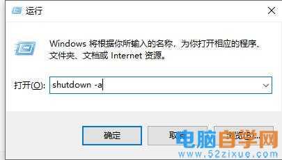 Win10电脑怎么设置定时开关机?
