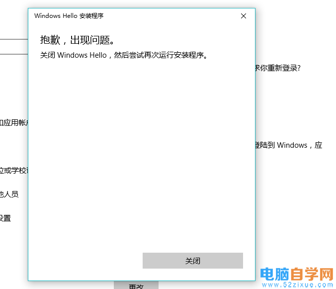 Win10电脑不能使用Windows Hello的指纹