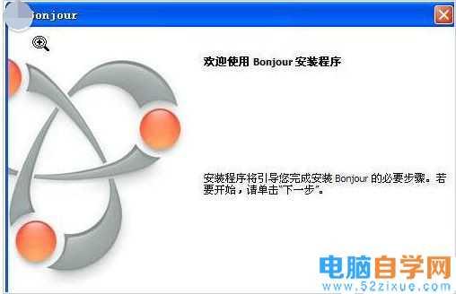 电脑中的bonjour软件可以卸载吗