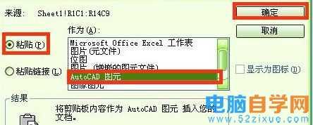 Excel表格导入CAD