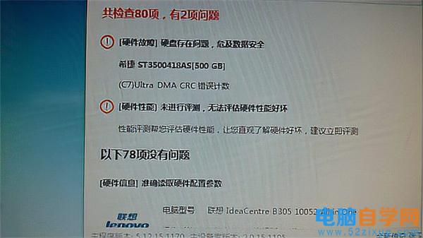 Ultra DMA CRC错误计