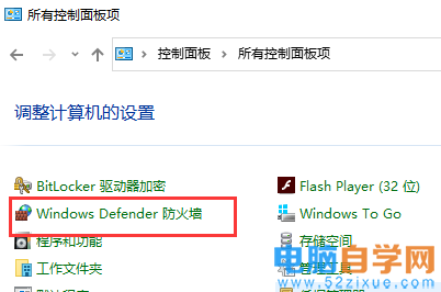 Win7防火墙添加信任程序