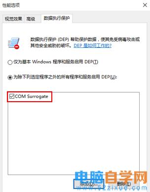 Win10系统com surrogate已停止工作