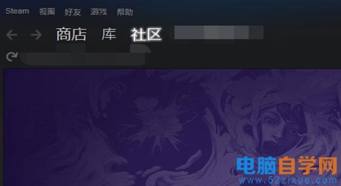 Steam社区打不开怎么办?