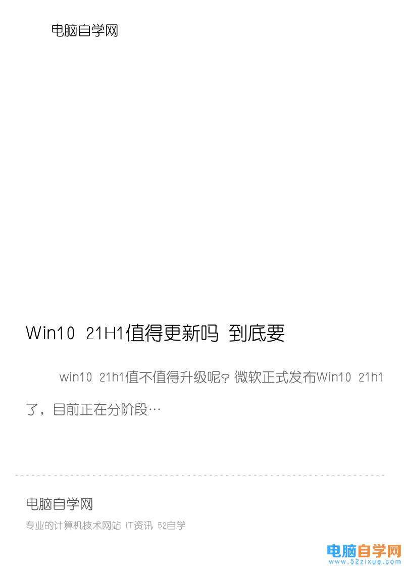 Win10 21H1值得更新吗 到底要不要升级到21H1分享封面