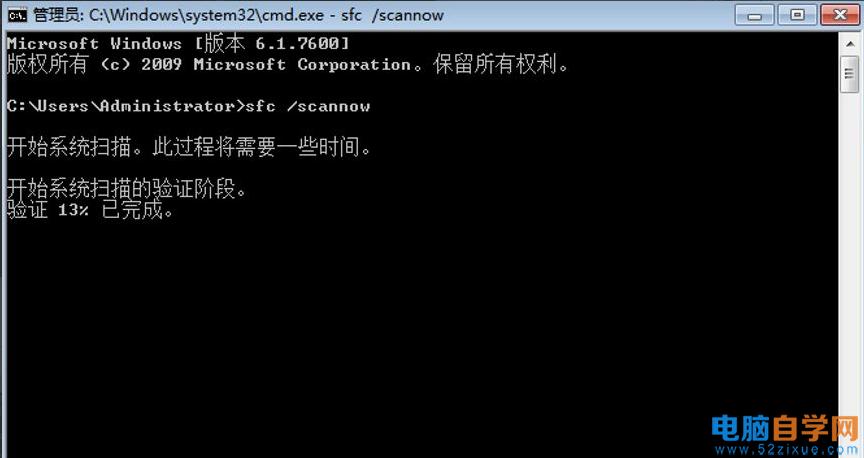 Win7系统文件损坏了怎么办?