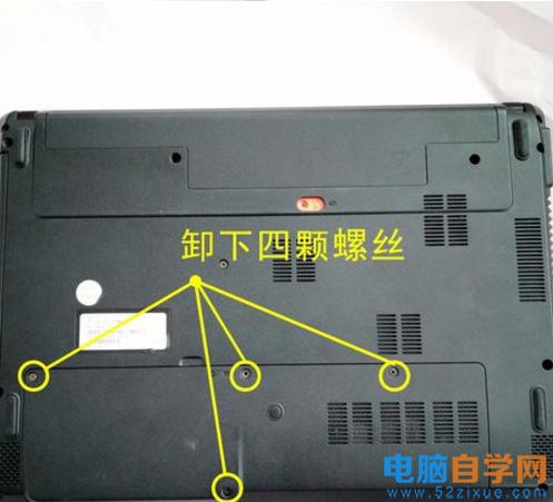 笔记本内存条在电脑哪个位置