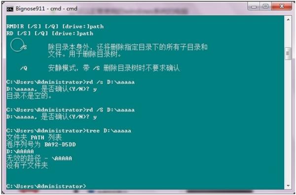 如何使用cmd删除文件