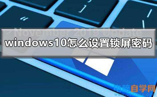 Win10怎么设置锁屏密码