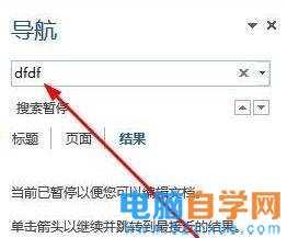 Word如何删除脚注(尾注)横线设置