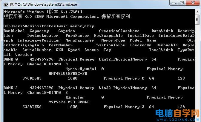 Win7电脑内存条频率怎么看