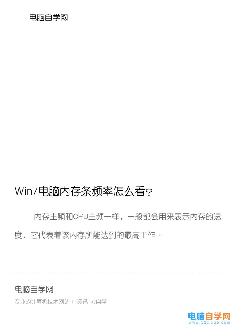 Win7电脑内存条频率怎么看?分享封面