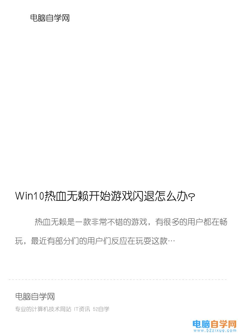 Win10热血无赖开始游戏闪退怎么办?分享封面