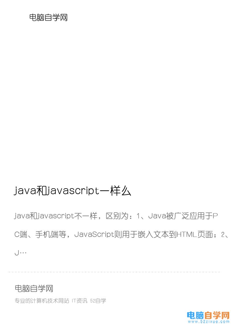 java和javascript一样么分享封面