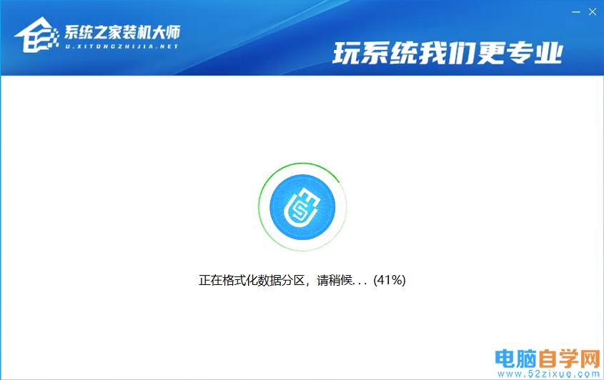 U盘安装Win11系统教程