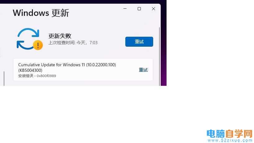 Win11 KB5004300更新失败