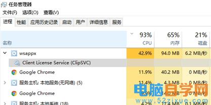wsappx进程一直占用Win10内存