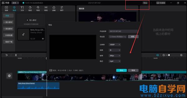剪映如何给视频添加文字?