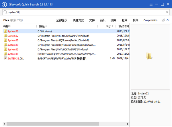 Glarysoft Quick Search(快速搜索软件)