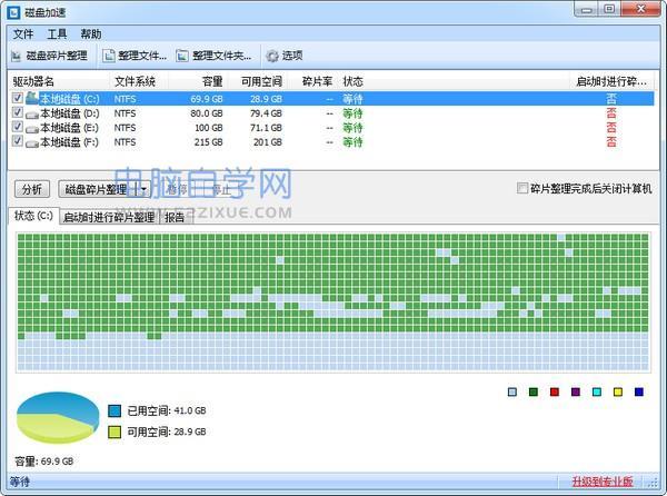 Disk SpeedUp(免费磁盘碎片整理软件)