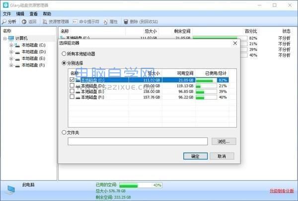 Glary Disk Explorer(磁盘管理器)