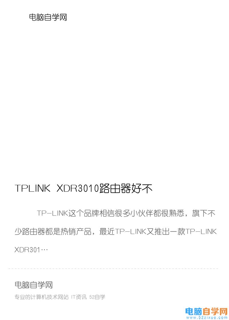 TPLINK XDR3010路由器好不好? TPLINK新款XDR3010拆机测评分享封面