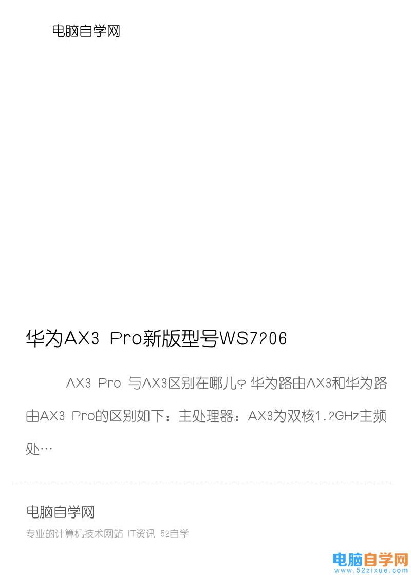 华为AX3 Pro新版型号WS7206路由器值得买吗? 华为AX3Pro拆机测评分享封面